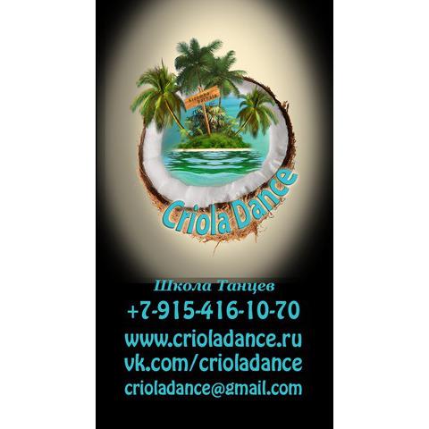 школа танцев criola dance москва