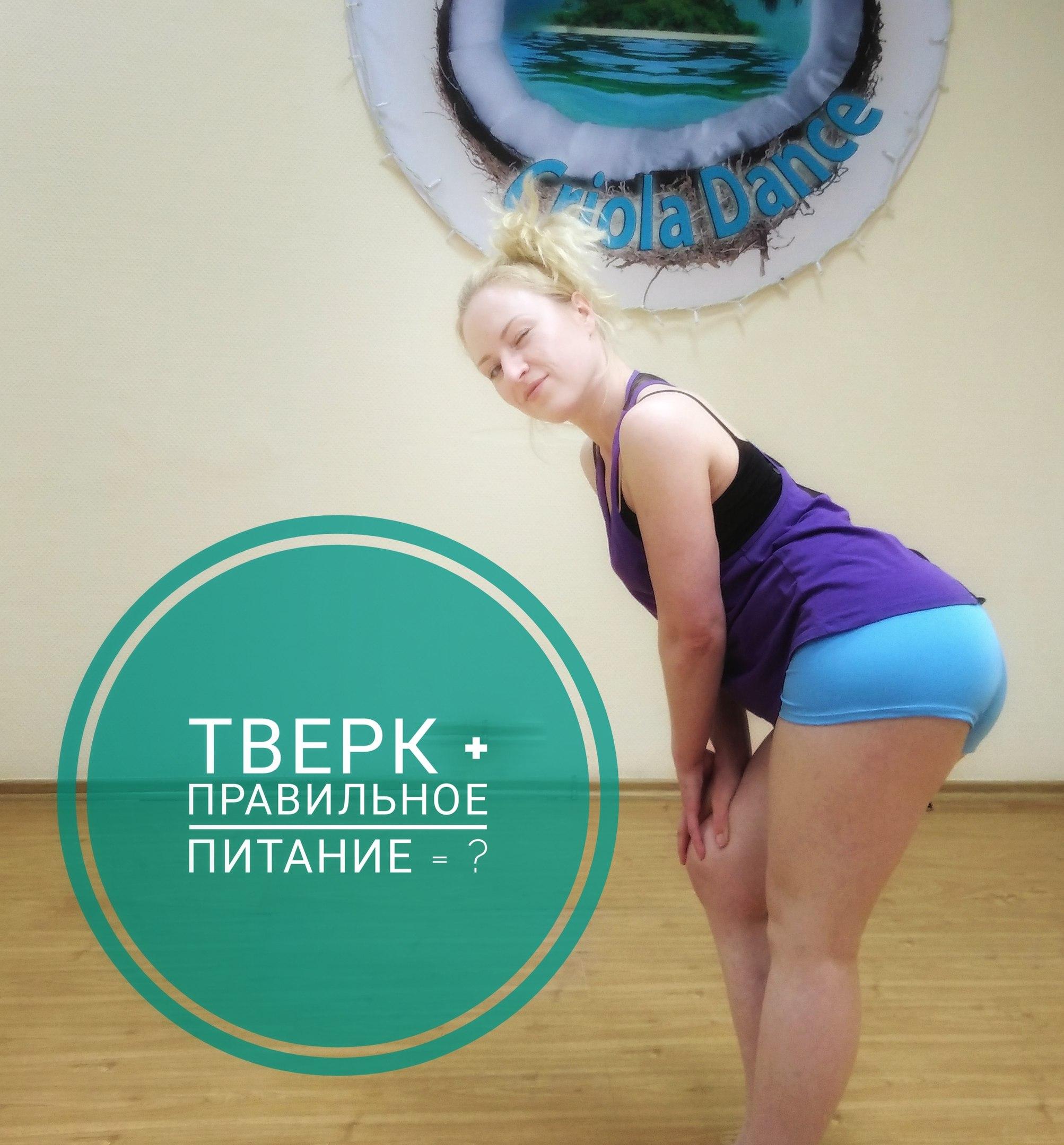 тверк, бути, бути дэнс, тверкинг, уроки тверка, обучение тверку, растяжка, фитнес, попа, ягодицы, мышцы, танцы